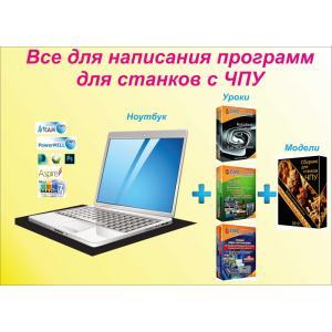 !!!Полностью настроенный ноутбук для работы