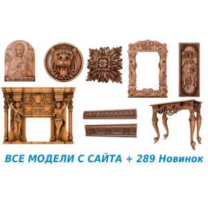!!!ВСЕ МОДЕЛИ С САЙТА (3400 шт.)  + 289 Новинок !!!
