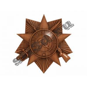 021 Орден Отечественной Войны